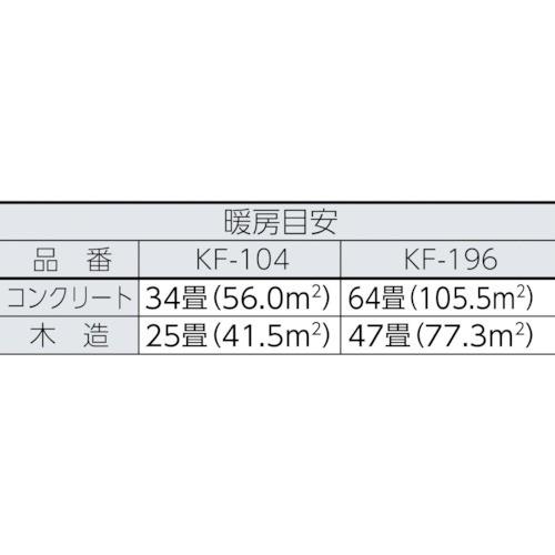 トヨトミ 業務用 大型石油ストーブ KF-104の商品画像|3