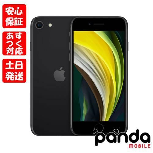 iPhone SE 第2世代 128GB ブラック SIMフリーの商品画像|ナビ