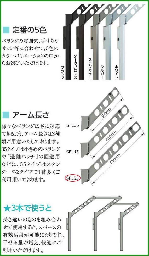 タカラ産業 腰壁用可動式物干金物 ドライ・ウェーブ SFL55(シルバー)の商品画像|3