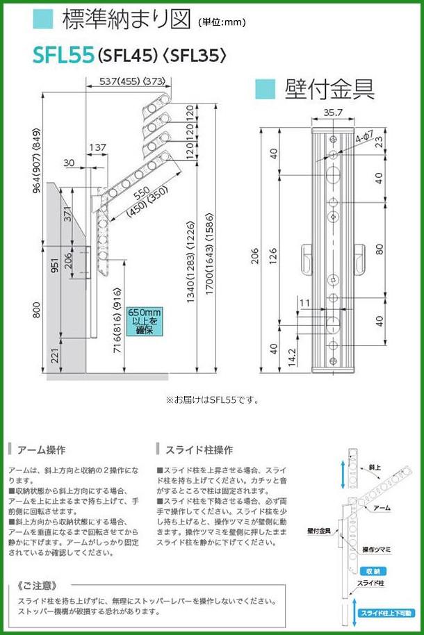 タカラ産業 腰壁用可動式物干金物 ドライ・ウェーブ SFL55(シルバー)の商品画像|4
