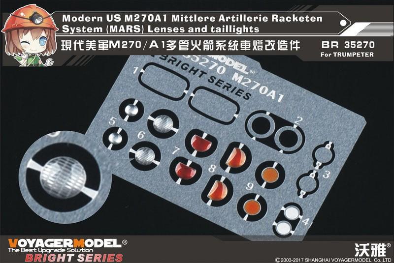 現用米/独 M270 自走ロケット レンズ・尾灯セット(トラペ用) (1/35スケール エッチングパーツ BR35270)の商品画像|ナビ