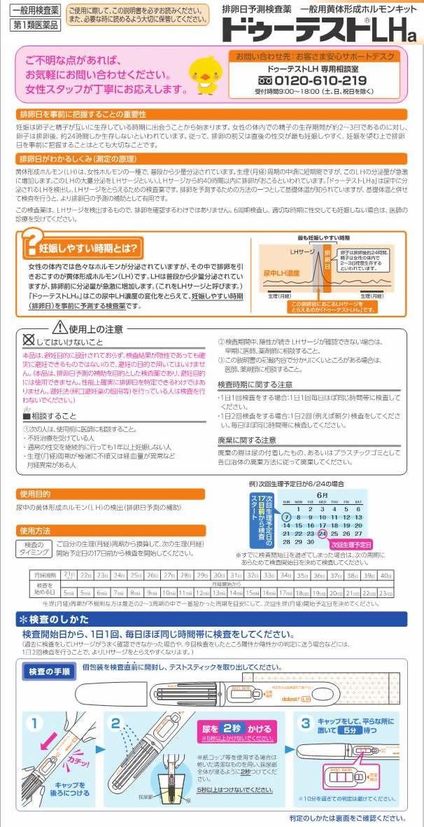 ロート製薬 ドゥーテストLHa 7回分の商品画像|4