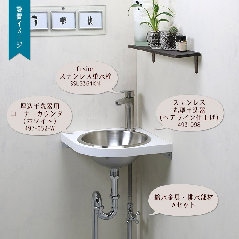 埋込手洗器用コーナーカウンター(ホワイト)設置イメージ
