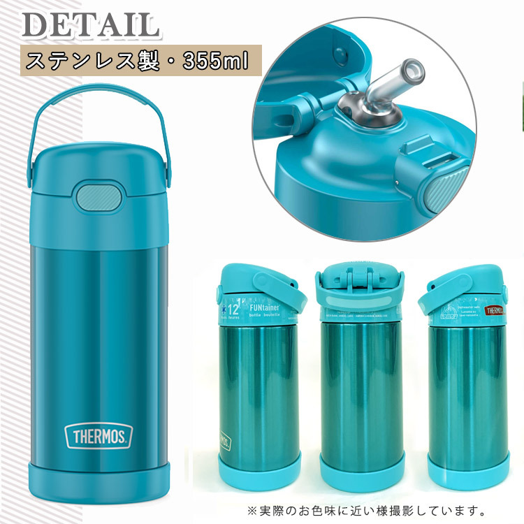 ステンレス水筒 0.35L(ティール)の商品画像|2