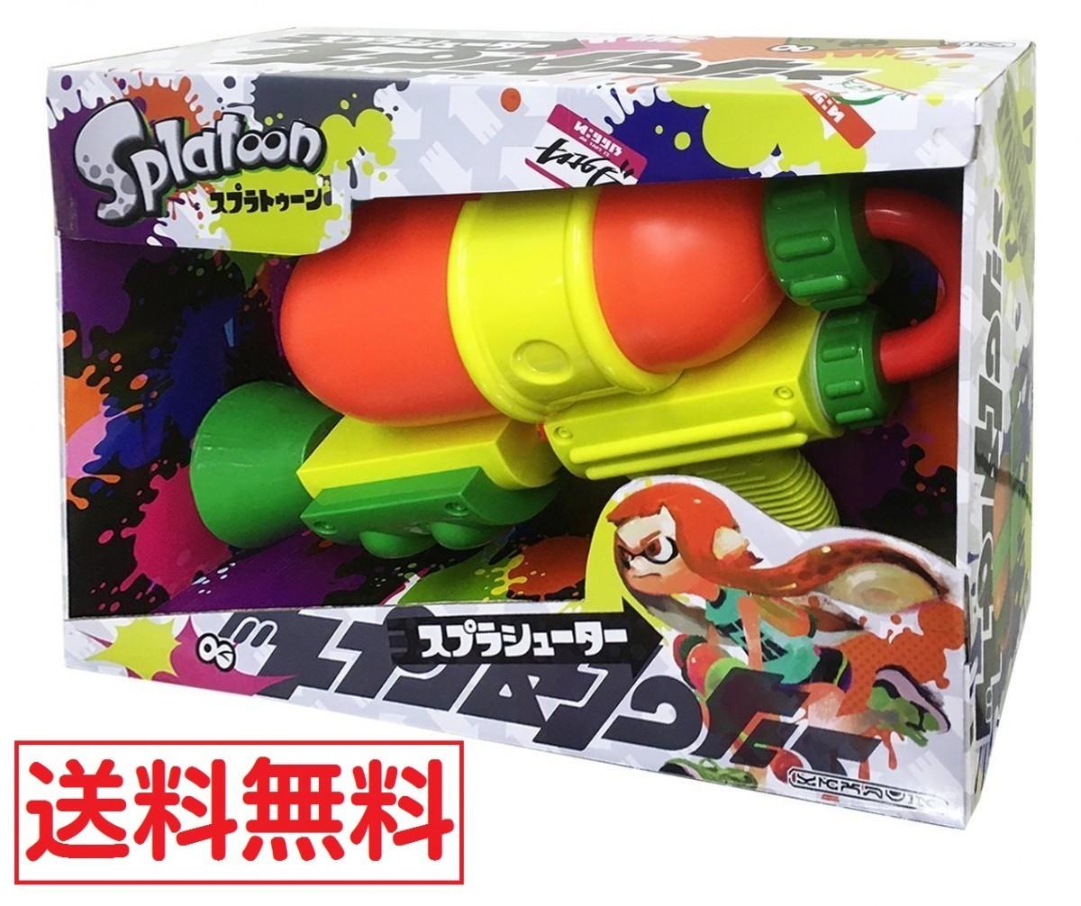水鉄砲 スプラトゥーン Splatoon スプラシューター ウォーターガン キャラクターグッズ 送料無料