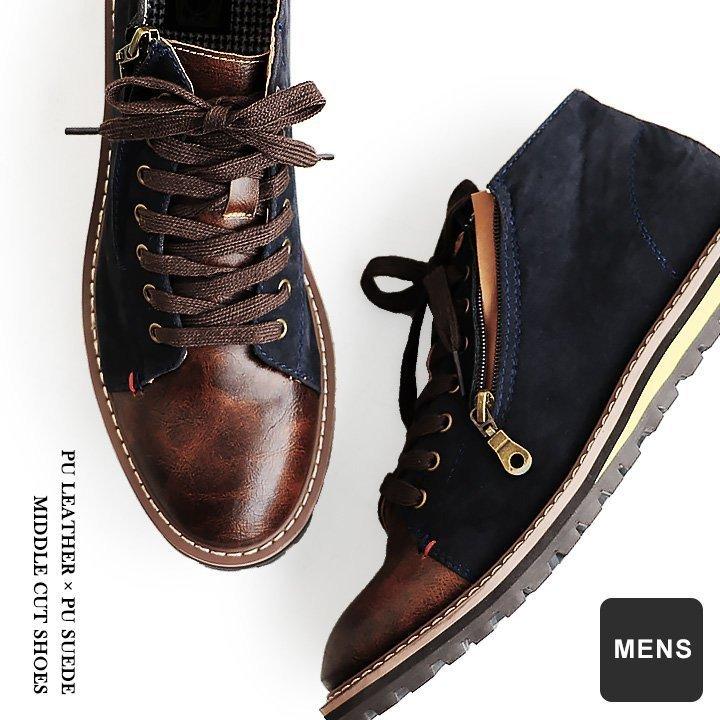 ミドルカット ブーツ シューズ PUレザー × PUスウェード 配色 切り替え サイドジップ 軽量