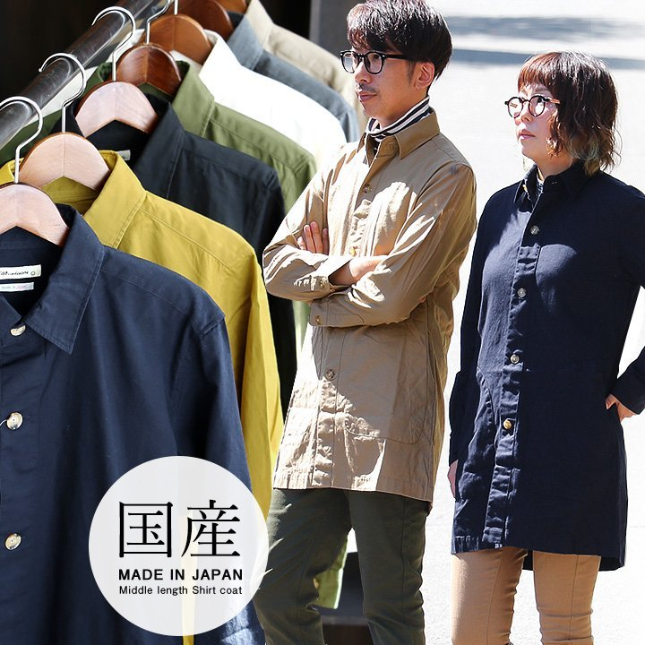 コート シャツコート ステンカラーコート ショップコート ミドル丈 スリム 日本製 オックスフォード