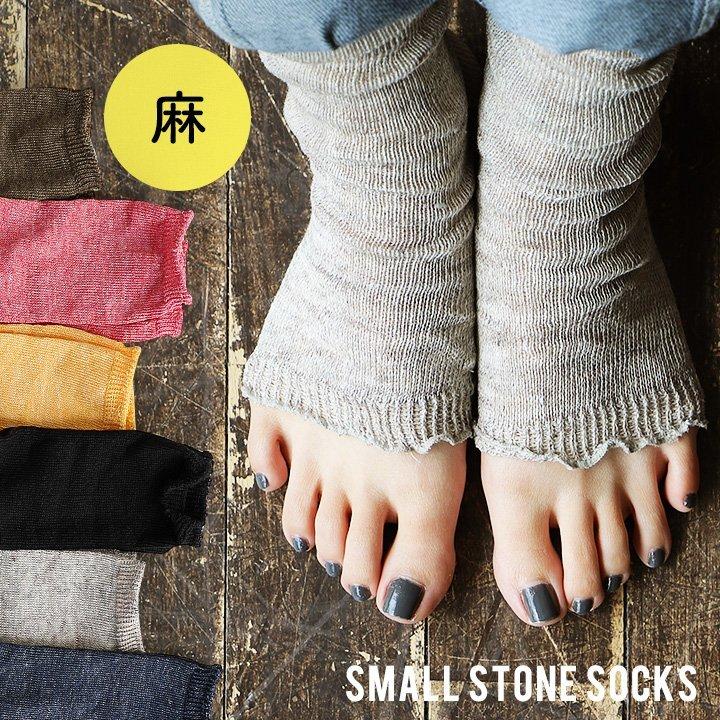 サンダルソックス 指ぬき ソックス 靴下 レッグウォーマー 麻 リネン 家庭洗濯 日本 無地