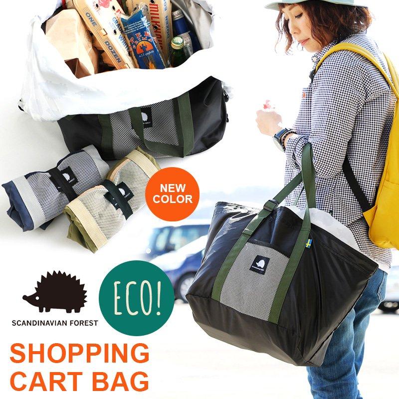 エコバッグ コンビニ用エコバッグ レジカゴバッグ ショッピングバッグ お買い物バッグ 保冷機能
