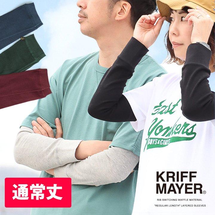 クリフメイヤー(KRIFF MAYER) レイヤースリーブ 付け袖 リブ切り替え 綿100% ワッフル地 涼しい 重ね着 日焼け防止