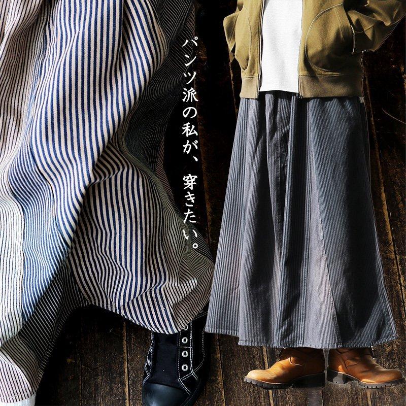 スカート マキシ ウエスト ゴム ヒッコリー ストライプ オーバーダイ 加工 パッチワーク 体型カバー 楽 綿