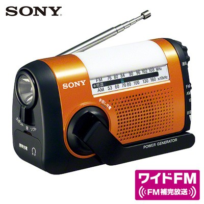 ソニー FM/AM ポータブルラジオ LEDスポットライト、ソフトライトを装備 手回し充電対応 ICF-B09-D オレンジ