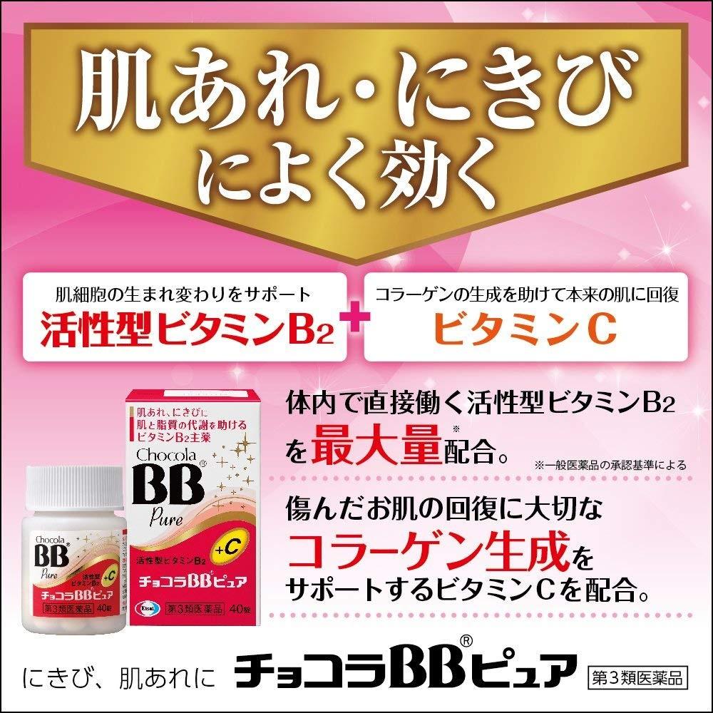 エーザイ チョコラBBピュア 40錠の商品画像 2