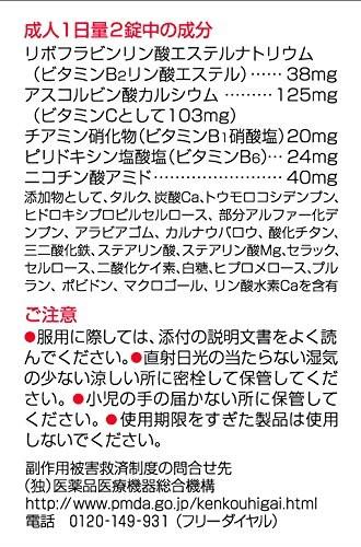 エーザイ チョコラBBピュア 40錠の商品画像 4