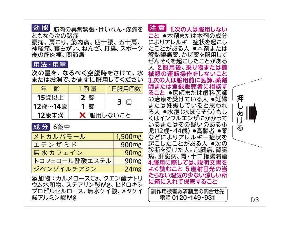ドキシン錠 18錠 x 1の商品画像|2
