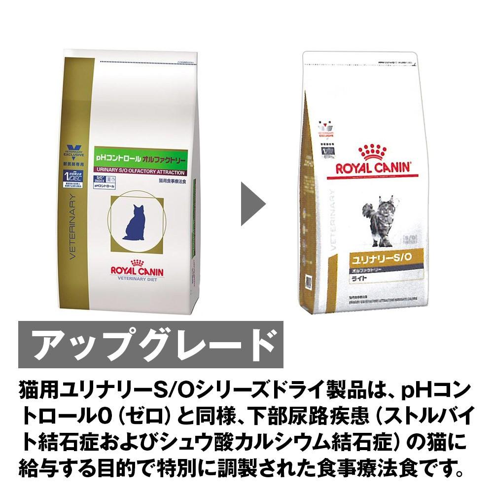 ユリナリーS/O 猫用 オルファクトリー ライト ドライ 2kg×3個の商品画像 2
