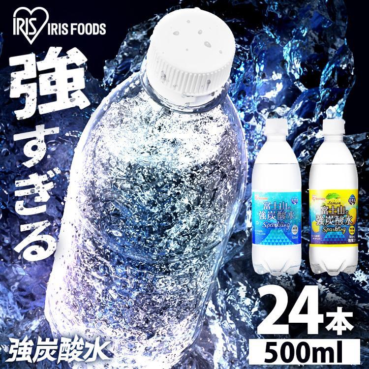 強炭酸水 炭酸水 スパークリング 500ml 24本 箱買い セット ケース 富士山の強炭酸水 アイリスフーズ