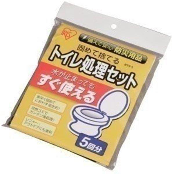防災グッズ 簡易トイレ 非常用トイレ処理セット BTS-5 アイリスオーヤマ 避難グッズ 震災 災害 地震 対策