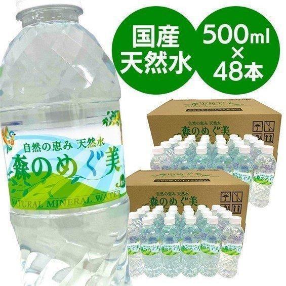 水 ミネラルウォーター500ml 48本 送料無料 48本入 天然水 ミネラル 軟水 地下天然水 安い お得 森のめぐ美 500mL ビクトリー まとめ買い