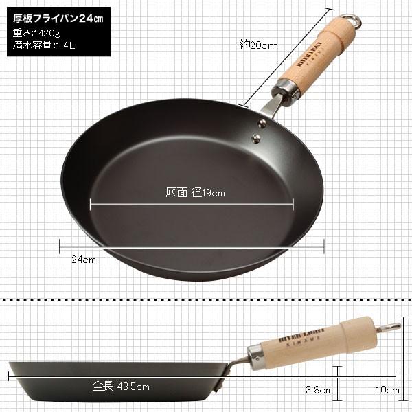 リバーライト 極JAPAN 厚板フライパン 24cmの商品画像|2