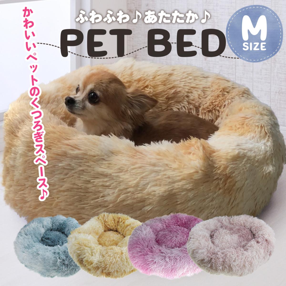 ペット用ふわふわベッドマーブル50cm
