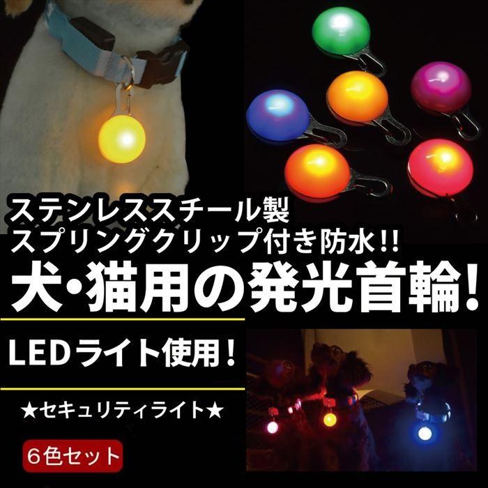 犬猫用ライト 発光首輪
