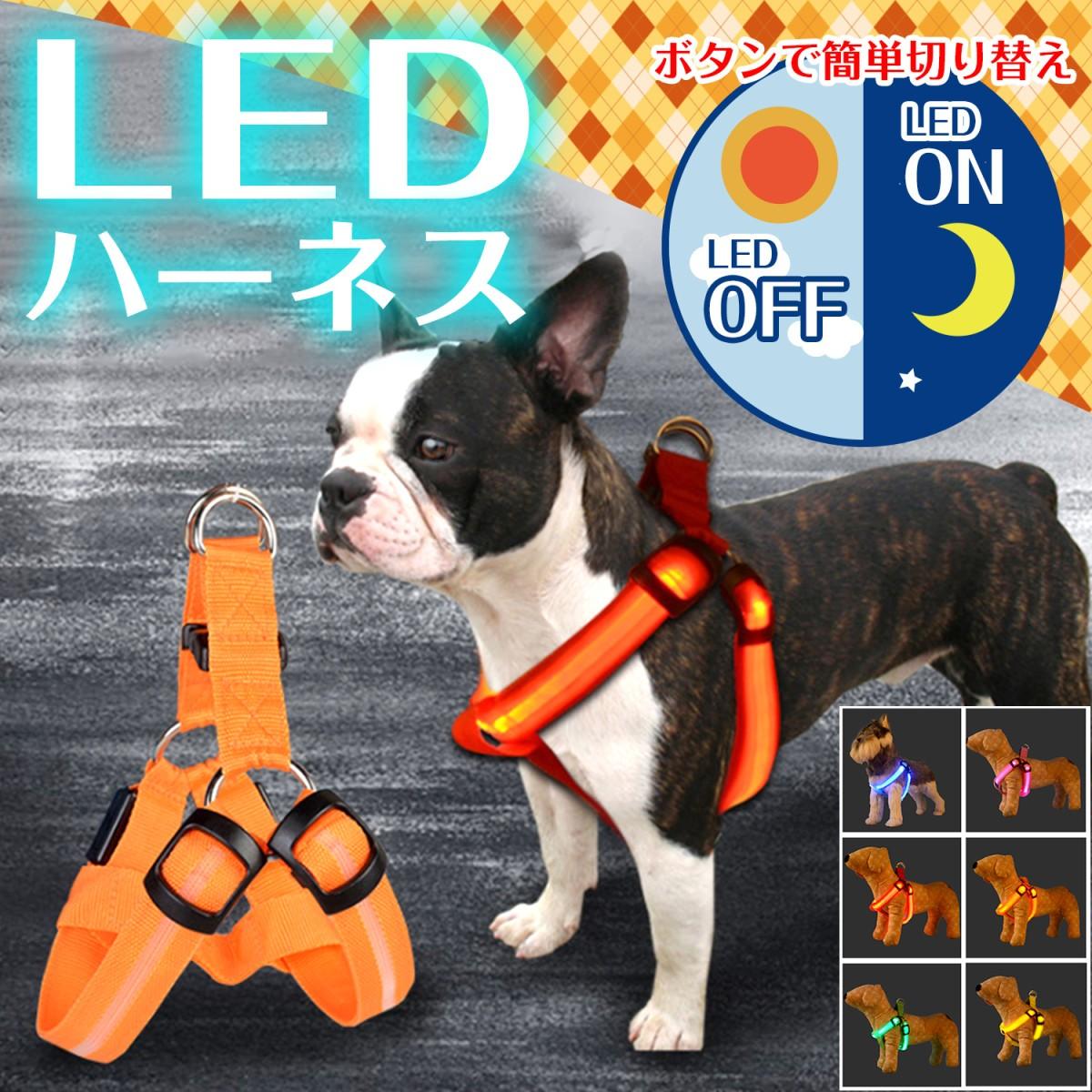 大型犬・中型犬 光る LED ハーネス