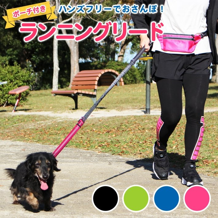 犬用 ランニングリード
