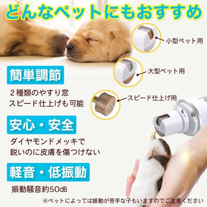 ペット 電動爪やすり
