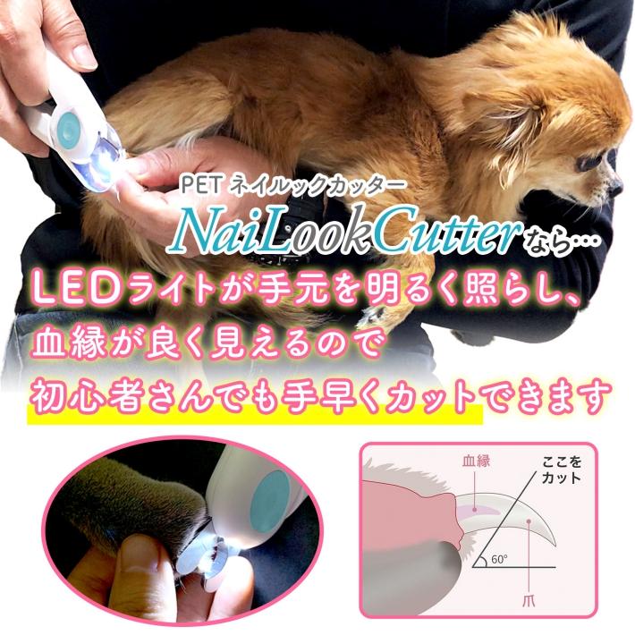 ネイルックカッター LEDライト付き
