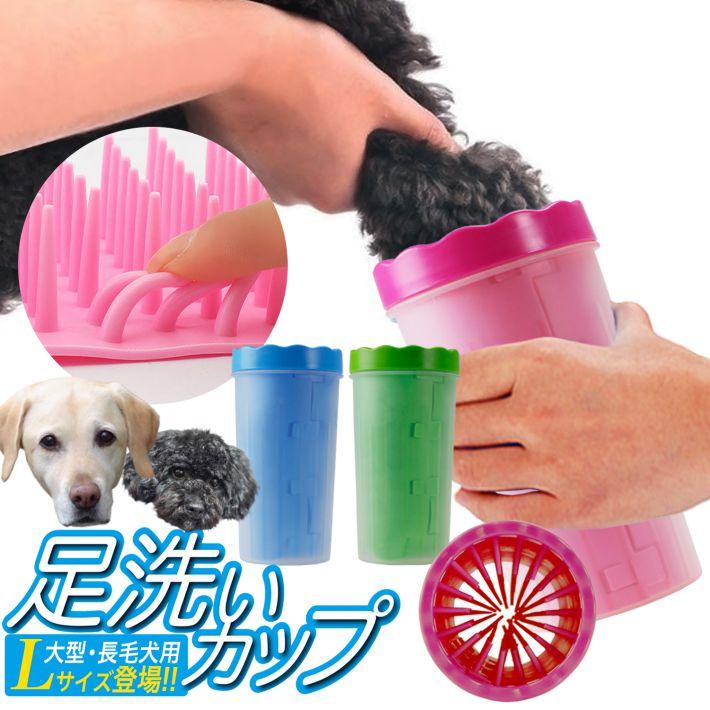 ペット用 足 洗浄カップ