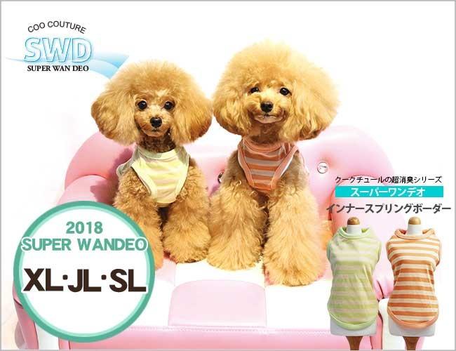 【DM便送料無料】犬服  スーパーワンデオ 春物 新作 2018 インナースプリングボーダー 大型犬用 タンクトップ