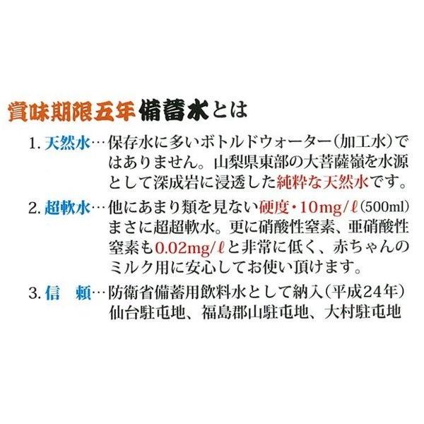 ソーケンビバレッジ 備蓄水 賞味5年 2L × 10本 ペットボトルの商品画像|4