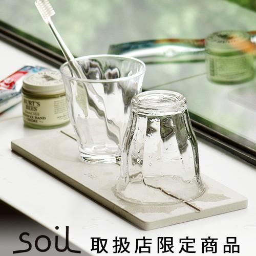 水切りマット 水切りトレー soil 珪藻土 吸水 ソイル ジェム ひる石 水切り板 ドライングボード soil GEM drying board [ Sサイズ ] P2倍