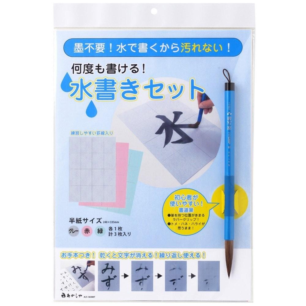あかしや 水書きセット 太筆入り AZ140MF 習字の練習セット