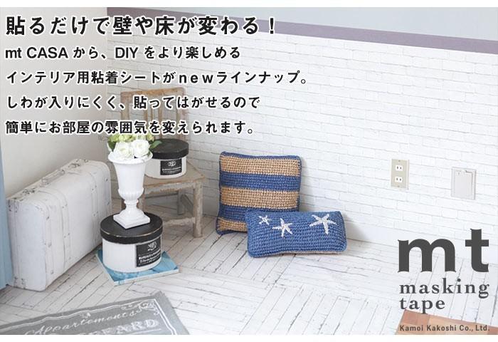 貼るだけで壁や床が変わる!しわが入りにくく、貼ってはがせるので簡単にお部屋の雰囲気を変えられます。