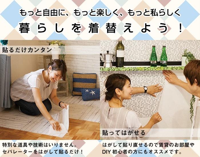 特別な道具や技術はいりません。セパレーターをはがして貼るだけ!貼り直せるので賃貸のお部屋やDIY初心者の方にもオススメです。