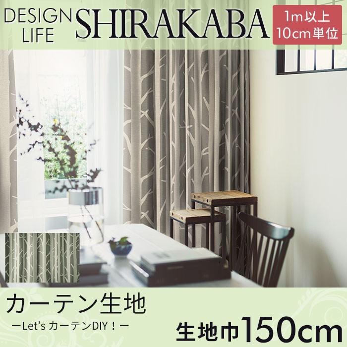 カーテン生地 「SHIRAKABA シラカバ」