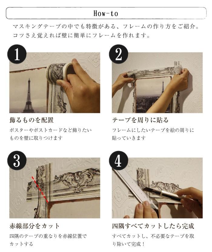スキングテープの中でも特徴がある、フレームの作り方をご紹介。コツさえ覚えれば壁に簡単にフレームを作れます。