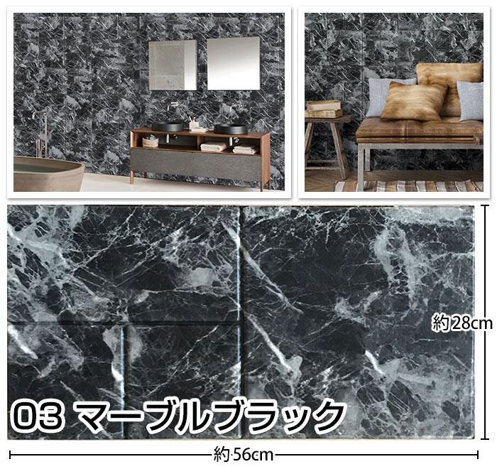 マーブルブラック:高級感のあるブラックの石目柄のタイル風