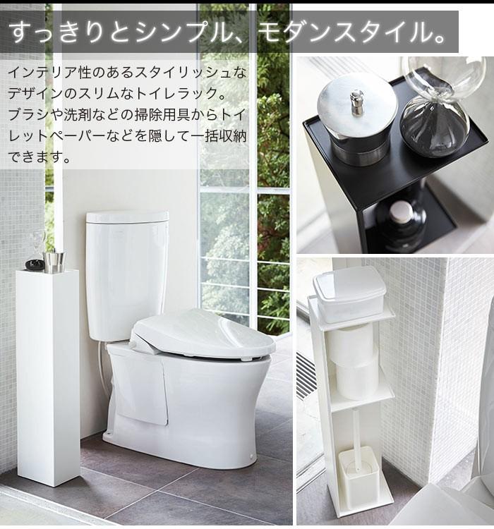 インテリア性のあるスタイリッシュなデザインのスリムなトイレラック。