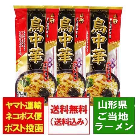 みうら食品 そば屋の中華 鳥中華 260g(2人前)×3個の商品画像 ナビ
