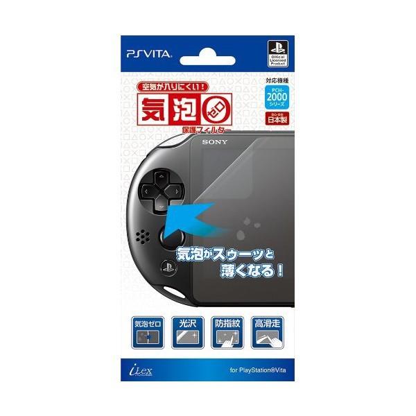 アイレックス 気泡0 保護フィルター for PlayStation Vita ILX2V088の商品画像|ナビ