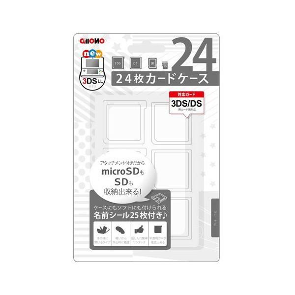 アローン new3DS用 カードケース24枚 ホワイト ALG-N3D24Wの商品画像 ナビ