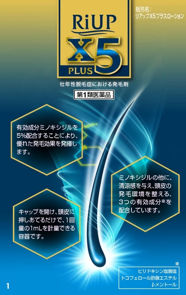 リアップX5プラスローション 60mLの商品画像|3