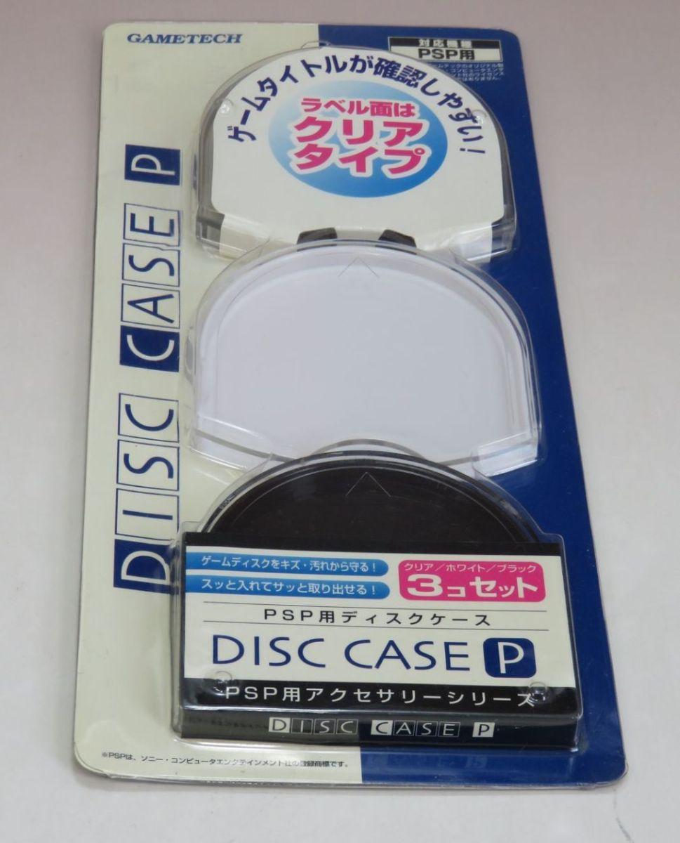 ゲームテック PlayStation Portable専用 ディスクケースPの商品画像|ナビ