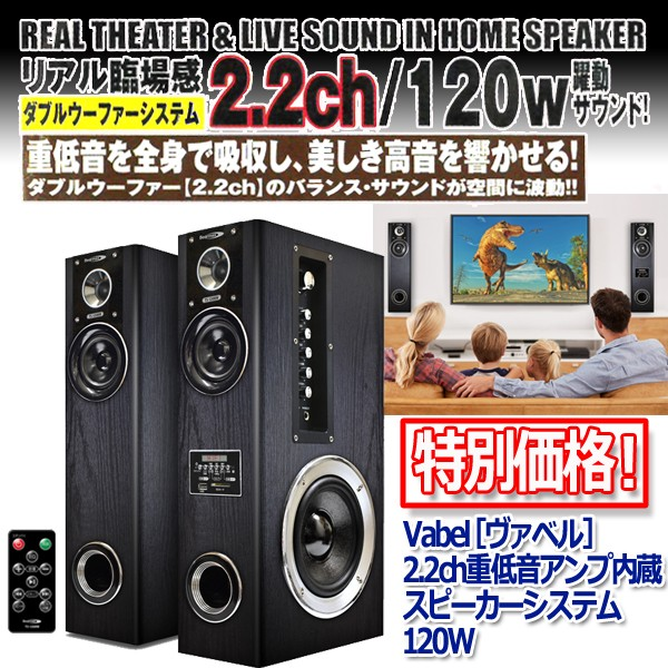 Vabel[va bell ]2.2ch deep bass amplifier built-in speaker system 120W ( tower type speaker double subwoofer equalizer TV DVD USB SD)