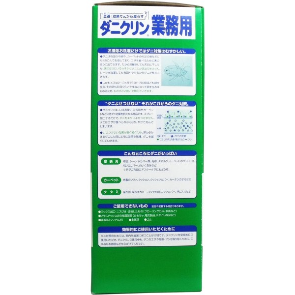 ダニクリン 無香料タイプ 業務用(4l+250ml)の商品画像|2
