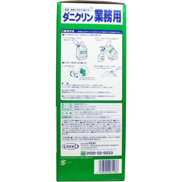 ダニクリン 無香料タイプ 業務用(4l+250ml)の商品画像|3