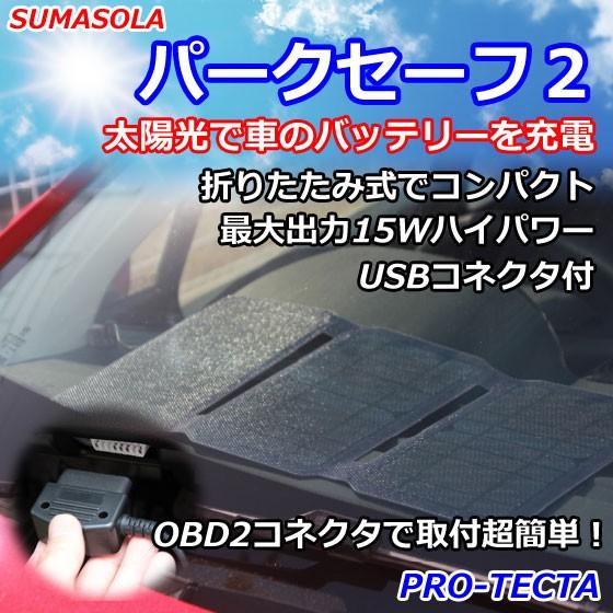 予約ソーラーパネル スマソラ パークセーフ2 OBD2(OBDII)コネクタに差すだけで車の充電が可能 逆流防止機能付プラグインソーラーチャージャー USB付 PRO-TECTA
